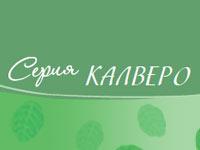 Матрасы в Красноярске Серия Калверо Сарма