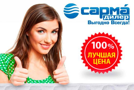 мебель сарма иркутск каталог цены фото